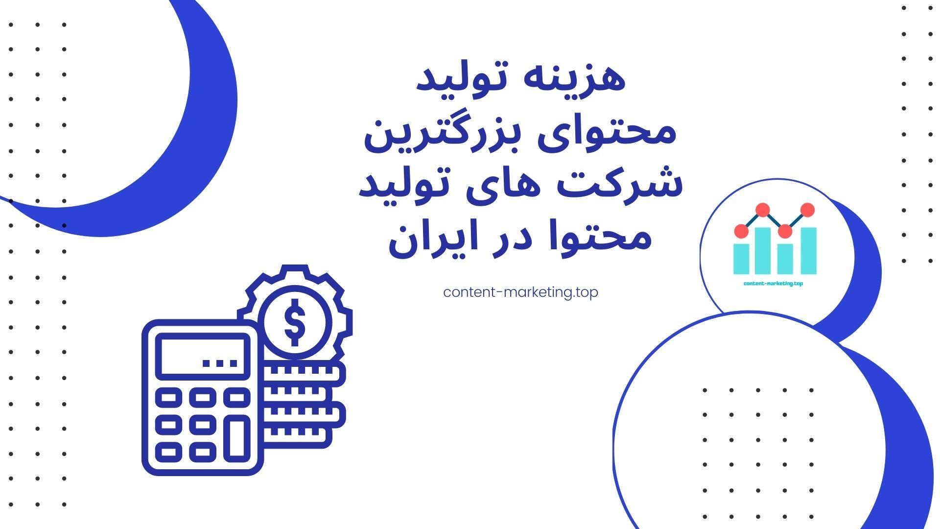 هزینه تولید محتوای بزرگترین شرکت های تولید محتوا در ایران