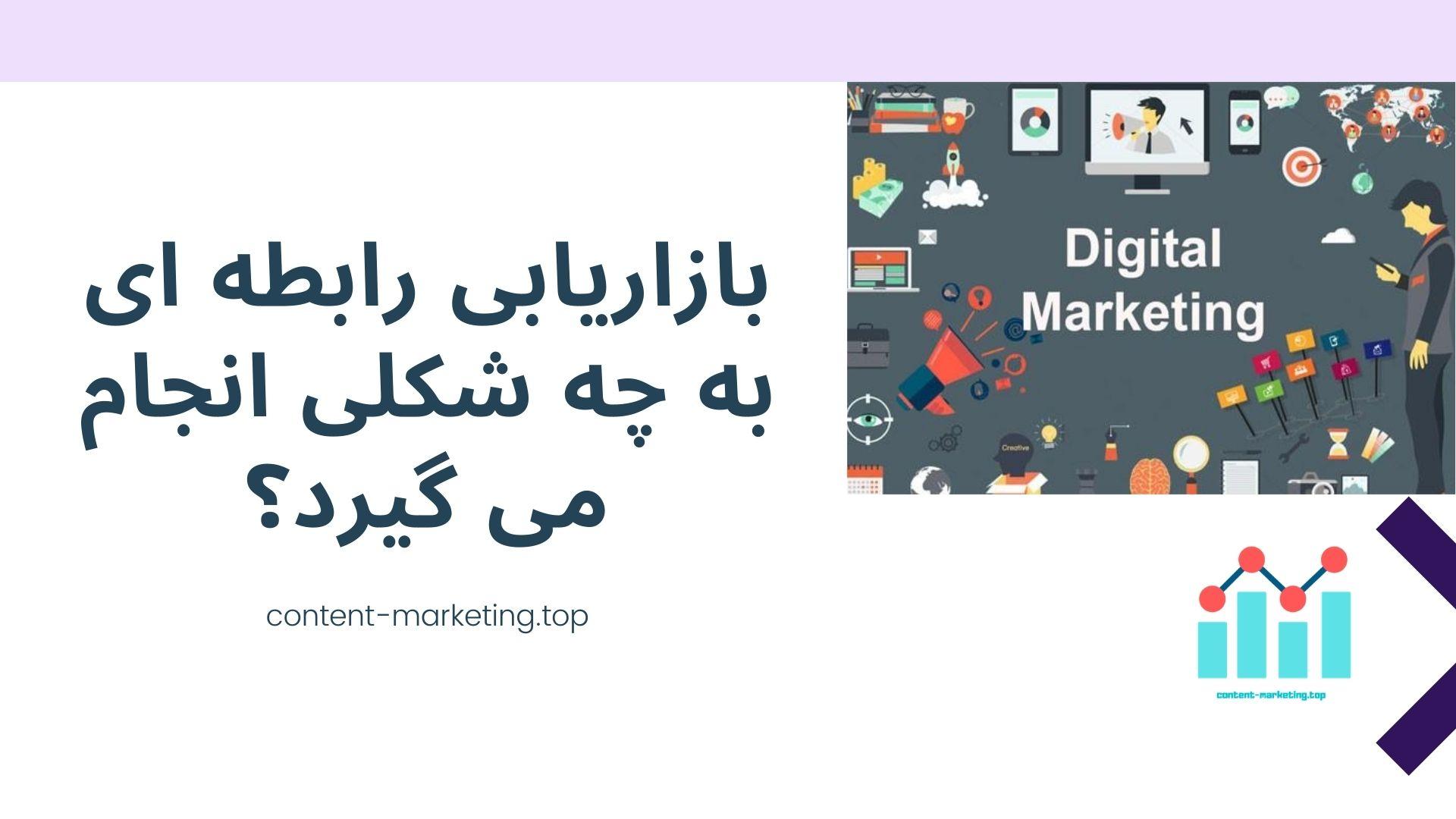 بازاریابی رابطه ای به چه شکلی انجام می گیرد؟