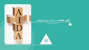 الگوی aida در ساخت پیام تبلیغاتی