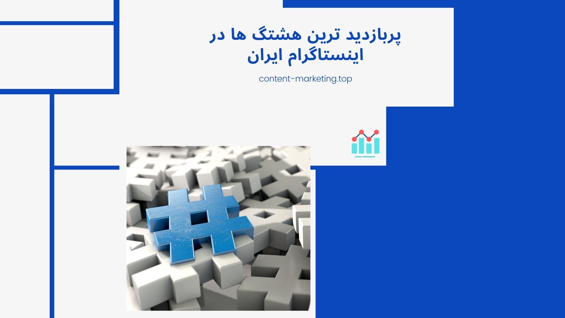 پربازدید ترین هشتگ ها در اینستاگرام ایران