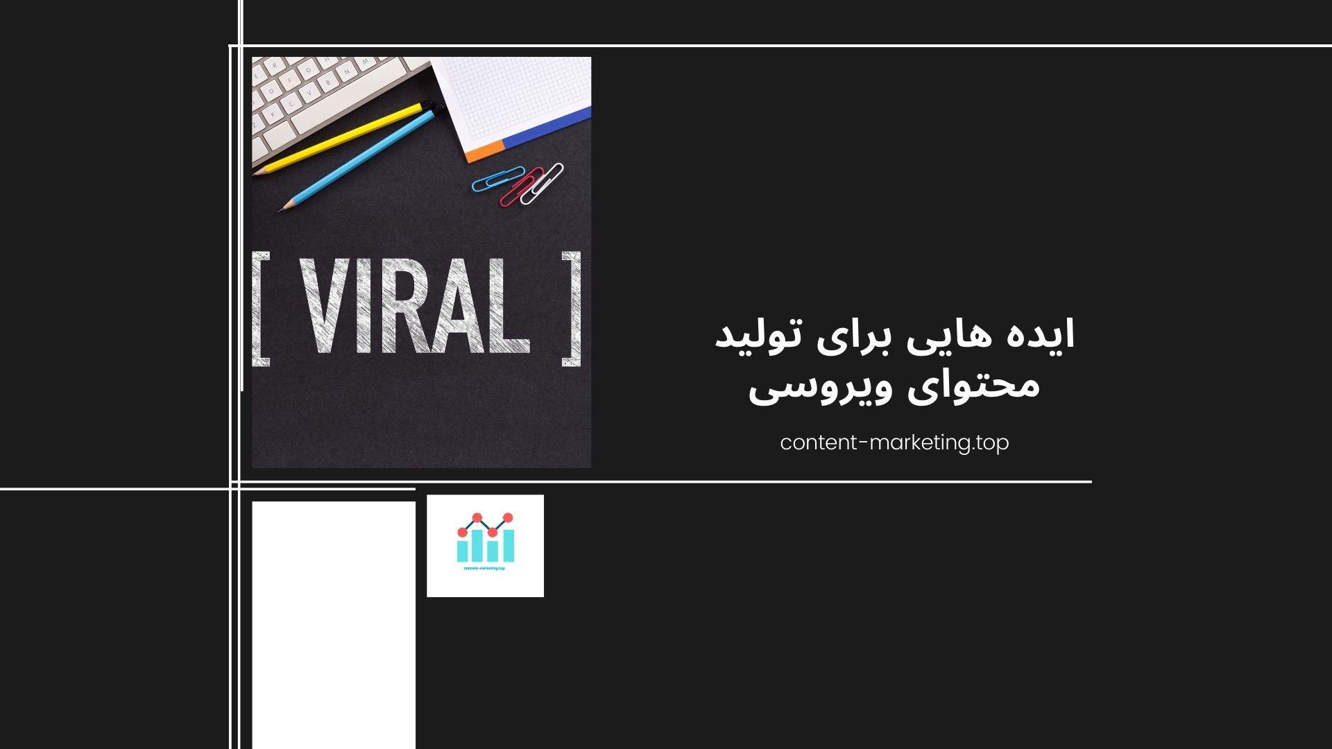 ایده هایی برای تولید محتوای ویروسی