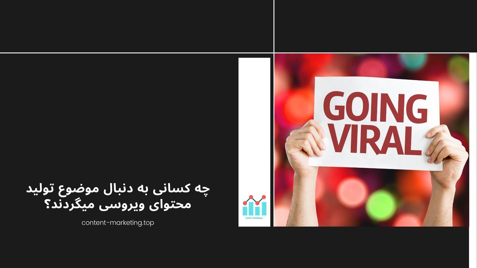 چه کسانی به دنبال موضوع تولید محتوای ویروسی میگردند ؟