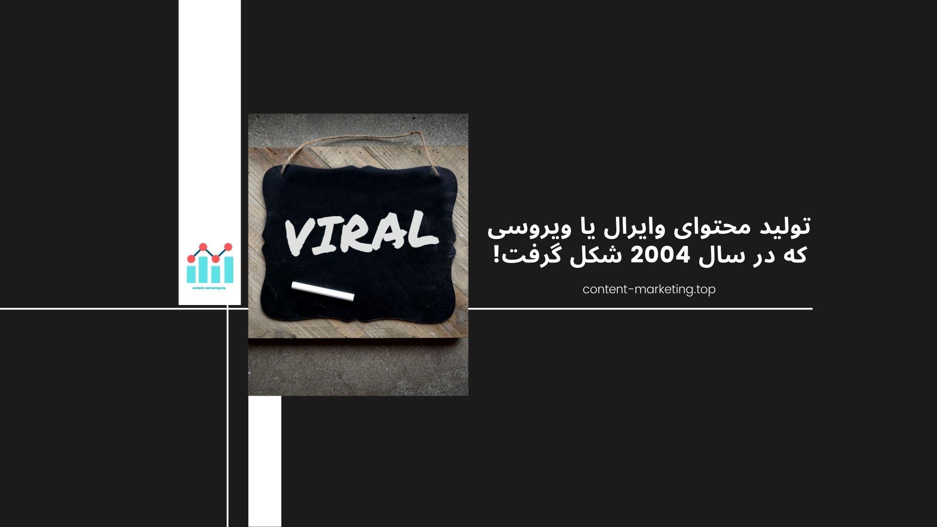 تولید محتوای وایرال یا ویروسی که در سال 2004 شکل گرفت!