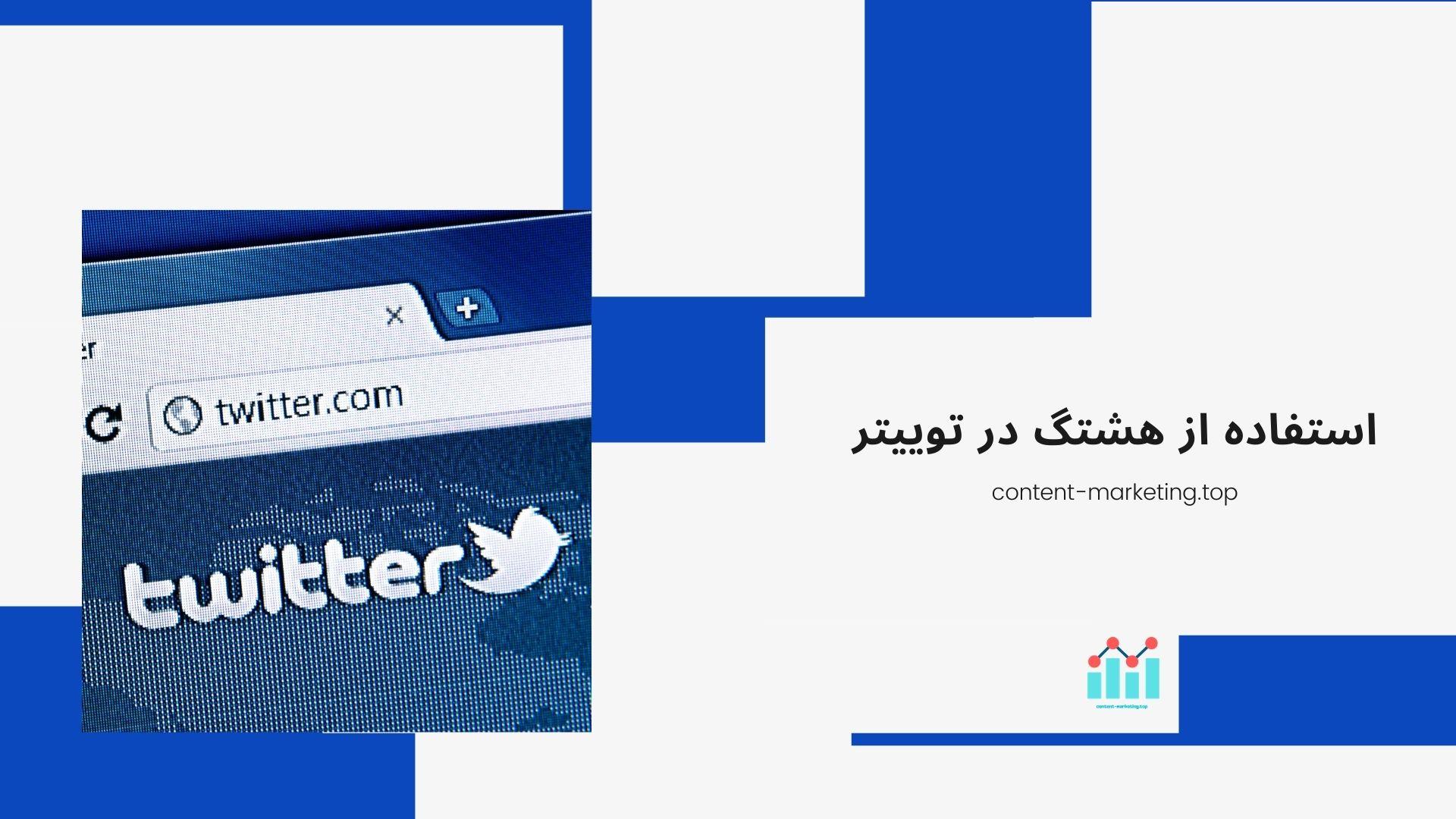 استفاده از هشتگ در توییتر