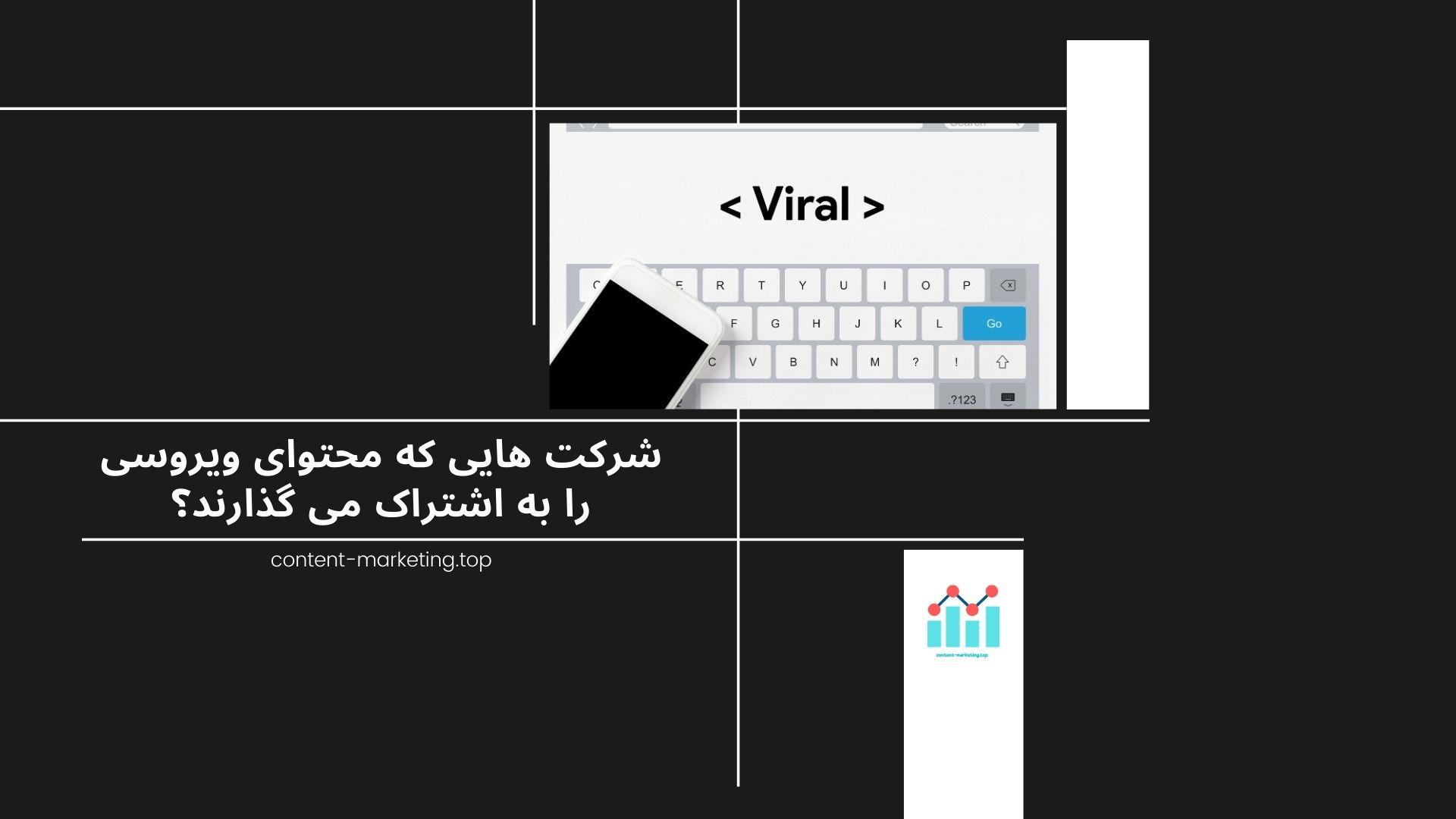 شرکت هایی که محتوای ویروسی را به اشتراک می گذارند