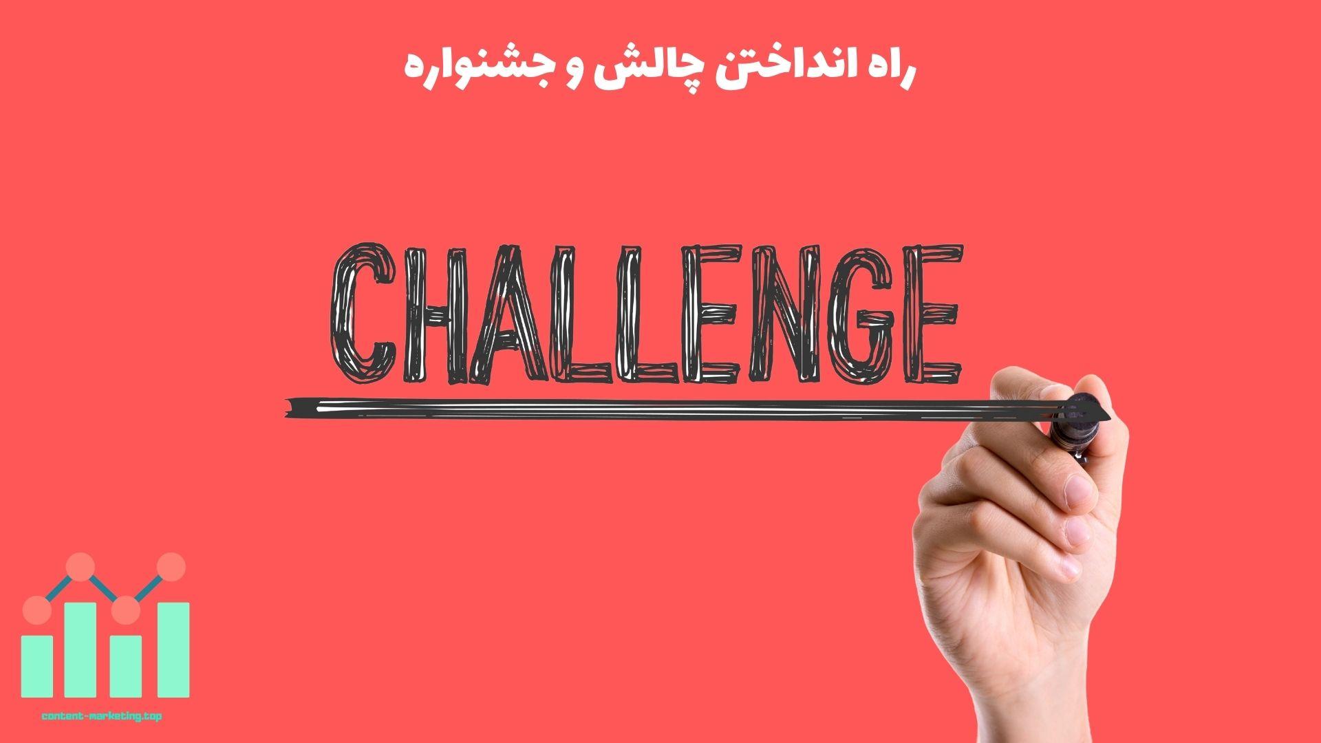 راه انداختن چالش و جشنواره