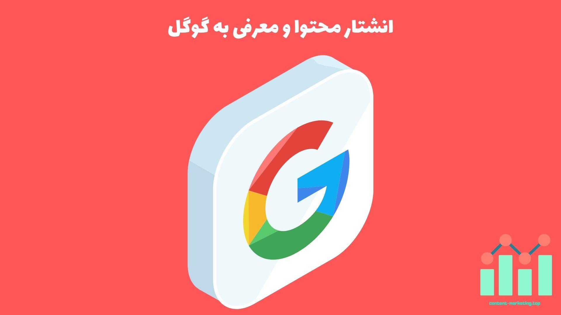 انشتار محتوا و معرفی به گوگل