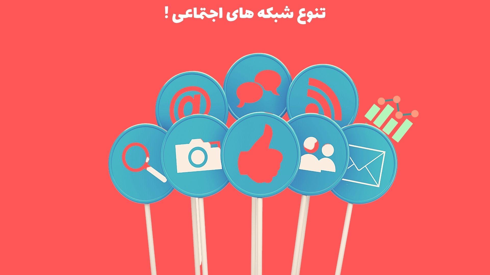 تنوع شبکه های اجتماعی !