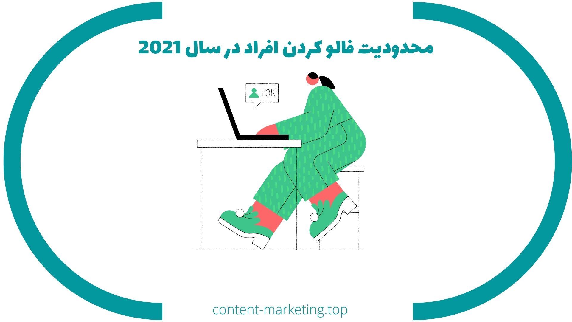 محدودیت فالو کردن افراد در سال 2021
