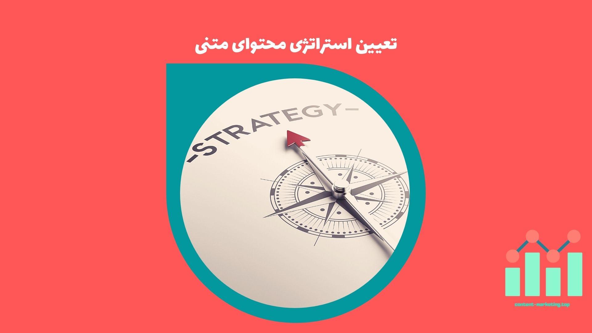 تعیین استراتژی محتوای متنی