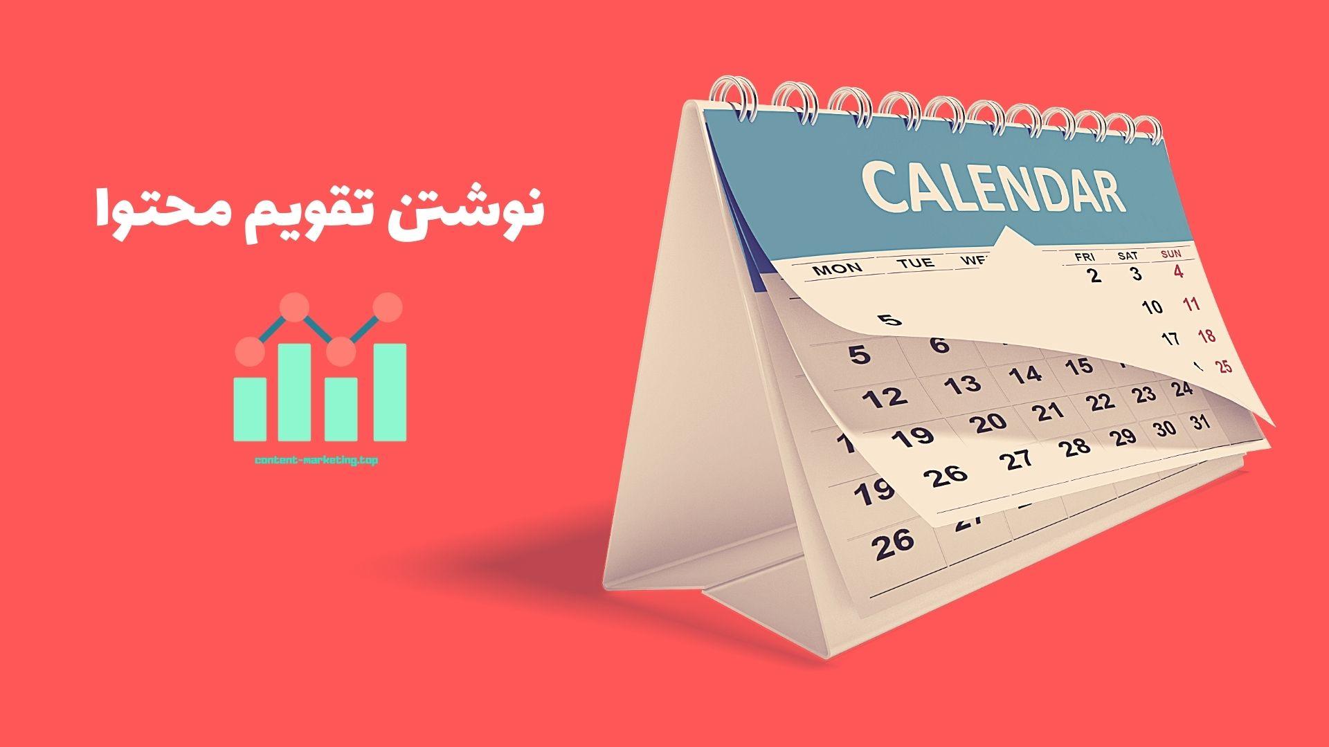 نوشتن تقویم محتوا