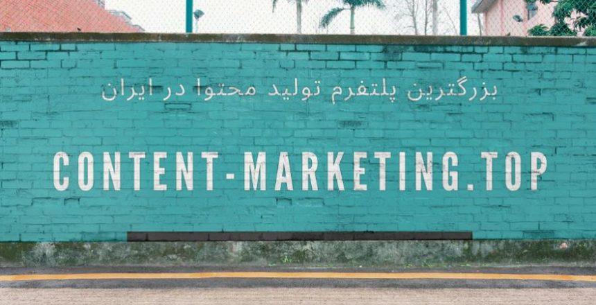 کانتنت مارکتینگ چیست