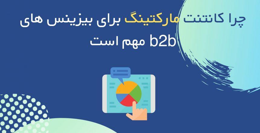 کانتنت مارکتینگ برای بیزینس های b2b